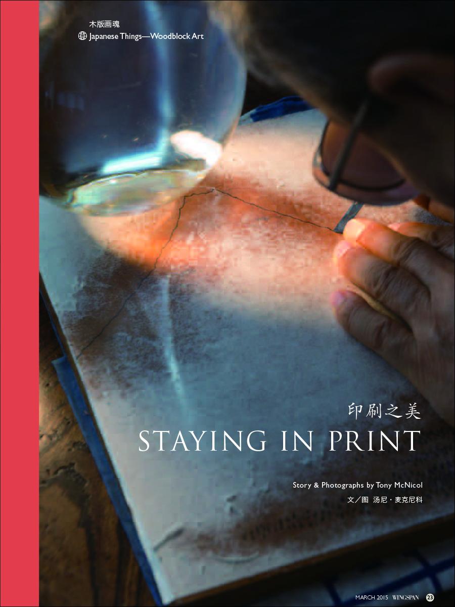 Magazine articles - Tony McNicol Photography